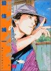 月下の棋士 (19) (ビッグコミックス)
