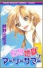 初戀地獄アーリーサマー (りぼんマスコットコミックス)