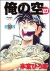 俺の空'03 第2巻 (ヤングジャンプコミックス)