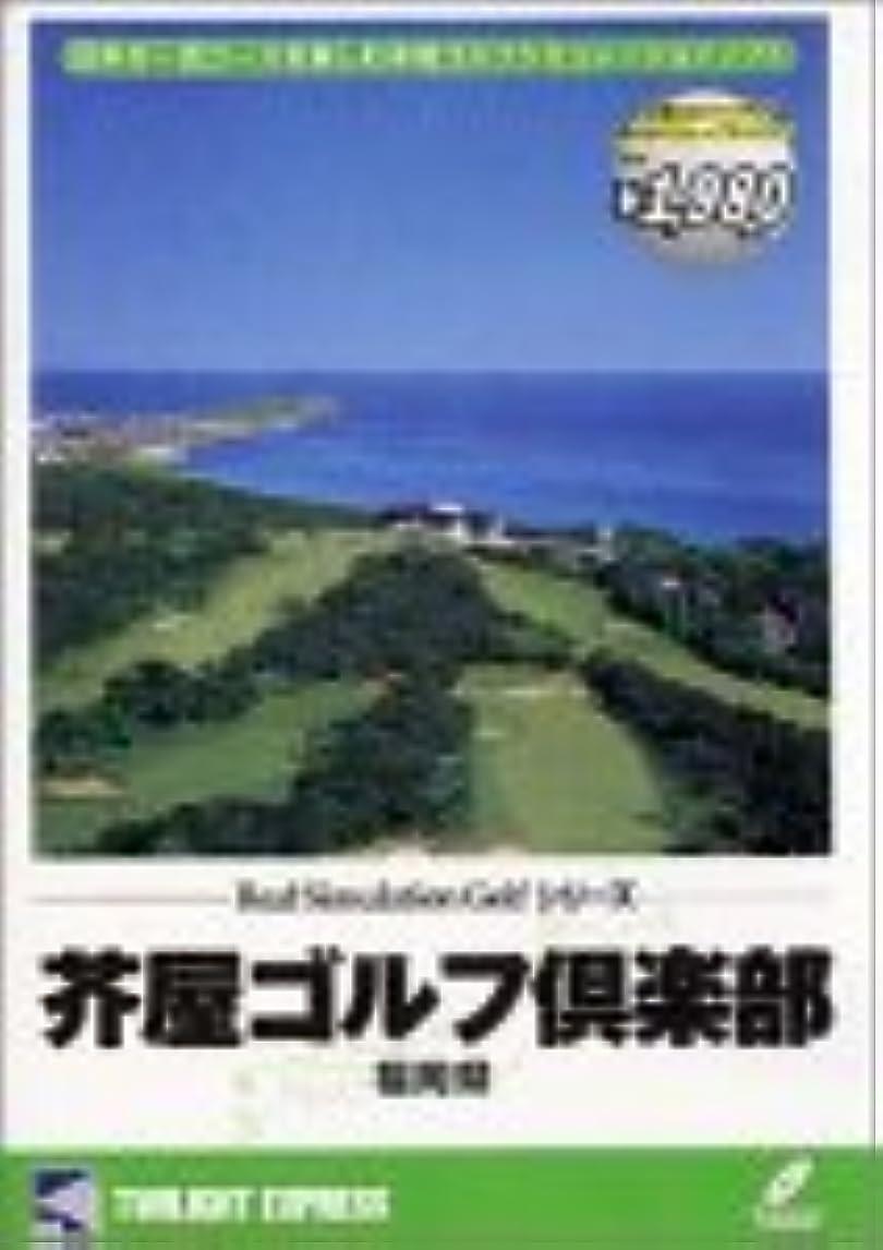ちっちゃいラベル慣習リアルシミュレーションゴルフシリーズ 国内コース 29 芥屋ゴルフ倶楽部 福岡県