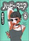 ハッピー・マニア (6) (フィールコミックスGOLD)の詳細を見る