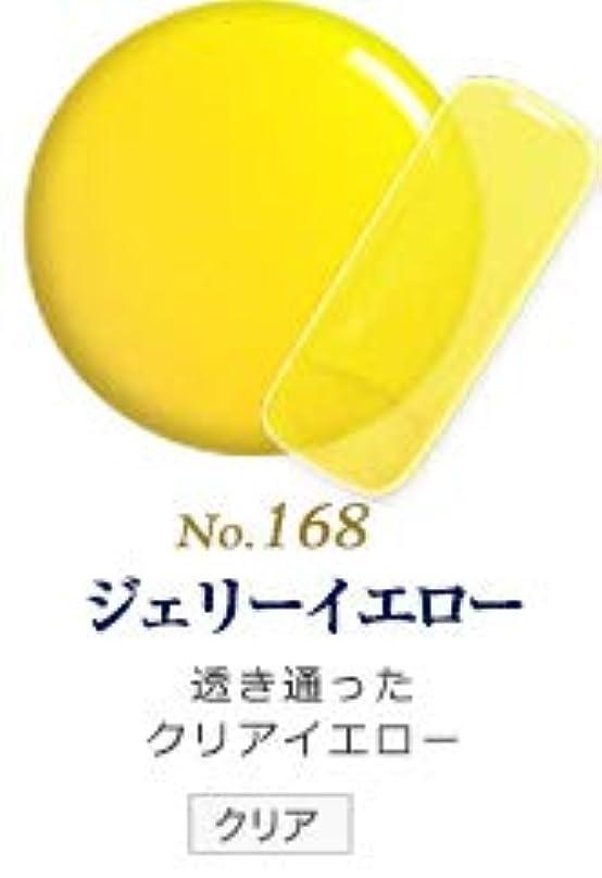 発色抜群 削らなくてもオフが出来る 新グレースジェルカラーNo.11~No.209 (ジェリーイエロー)