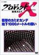 プロジェクトX 挑戦者たち 第VII期 衝撃のカミオカンデ~地下1000メートルの闘い [DVD]