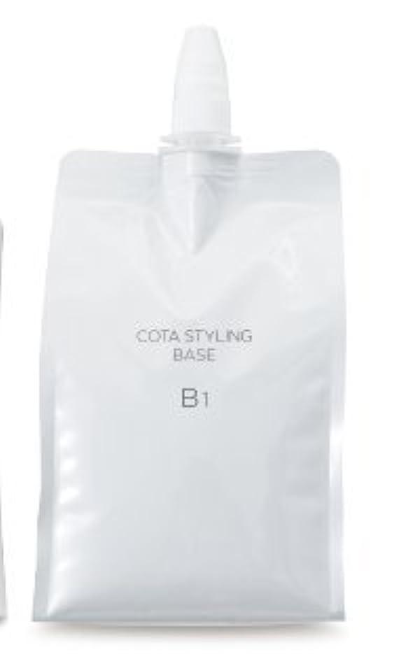大事にする細断価値コタ スタイリング ベース B1 1000ml