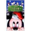 ポップアップ ミッキー/すてきなクリスマス【日本語吹替版】 [VHS]