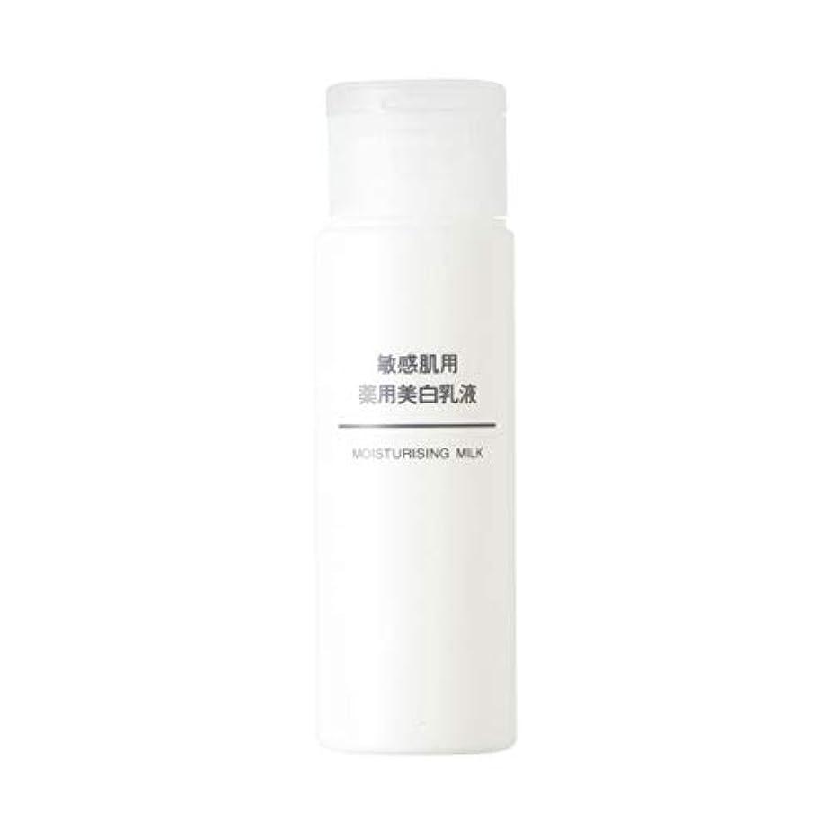背景正当化する独占無印良品 敏感肌用 薬用美白乳液(携帯用) (新)50ml