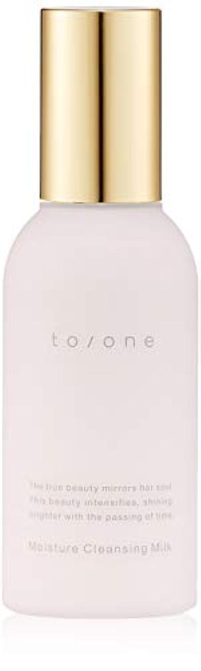テキスト容器フィットネスto/one(トーン) モイスチャー クレンジングミルク 150mL