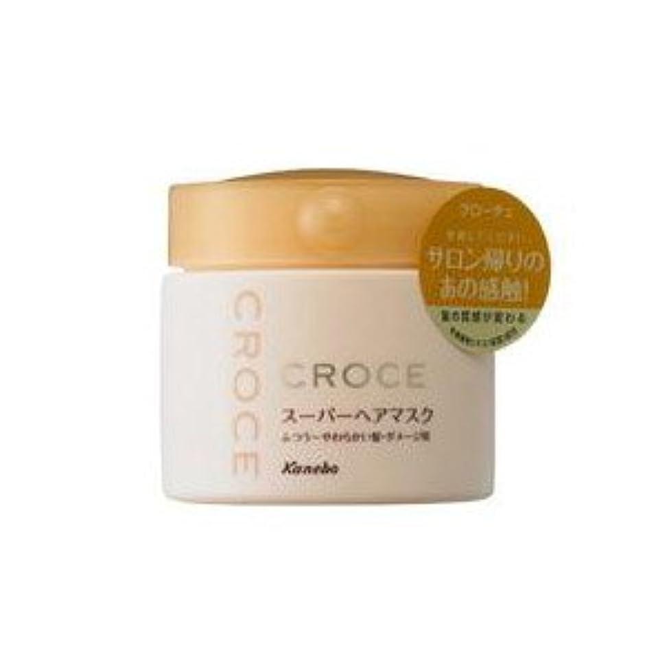 余暇医療過誤クラックポットカネボウ CROCE(クローチェ) スーパーヘアマスクS(ふつう?やわらかい髪用)250g