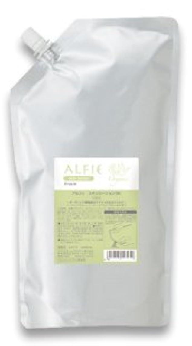 生産的鉱夫厚さクラシエ アルフィ スキンローション 1050ml 業務用 詰め替え 化粧水