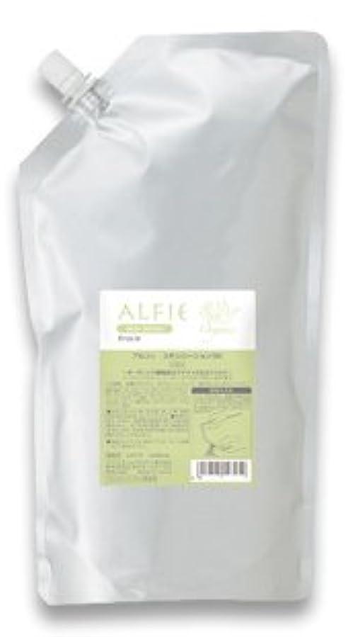 多数の変化ステートメントクラシエ アルフィ スキンローション 1050ml 業務用 詰め替え 化粧水