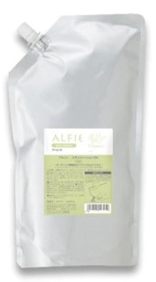 折で塩辛いクラシエ アルフィ スキンローション 1050ml 業務用 詰め替え 化粧水