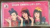 UQモバイル 2018 三姉妹 カレンダー 非売品 深田恭子...