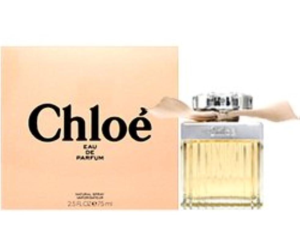 目を覚ます発表下に◆アウトレット【Chloe】香水◆クロエ オードパルファムEDP 75ml◆