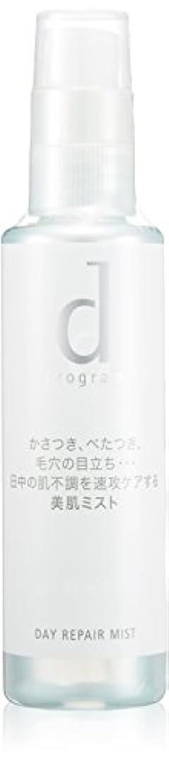 指標ペニー蒸発するd プログラム デーリペアミスト (化粧水) 80mL