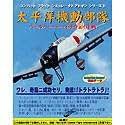 コンバットフライトシミュレータ 2 アドオンシリーズ 3 太平洋機動部隊 パールハーバー・ミッドウェイ作戦