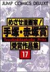 めざせ漫画家!手塚・赤塚賞受賞作品集 17 (ジャンプコミックスデラックス)