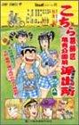 こちら葛飾区亀有公園前派出所 (第138巻) (ジャンプ・コミックス)