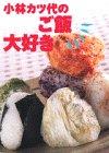 小林カツ代のご飯大好き