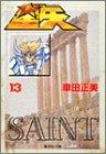 聖闘士(セイント)星矢 (13) (集英社文庫―コミック版)