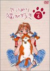 やっぱり猫が好き(4) [DVD]