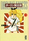 ダーリン騎士団 (1) (講談社漫画文庫)
