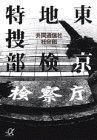 東京地検特捜部 (講談社+α文庫)の詳細を見る