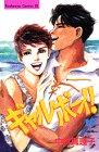 ギャルボーイ! 19 (Be・Loveコミックス)