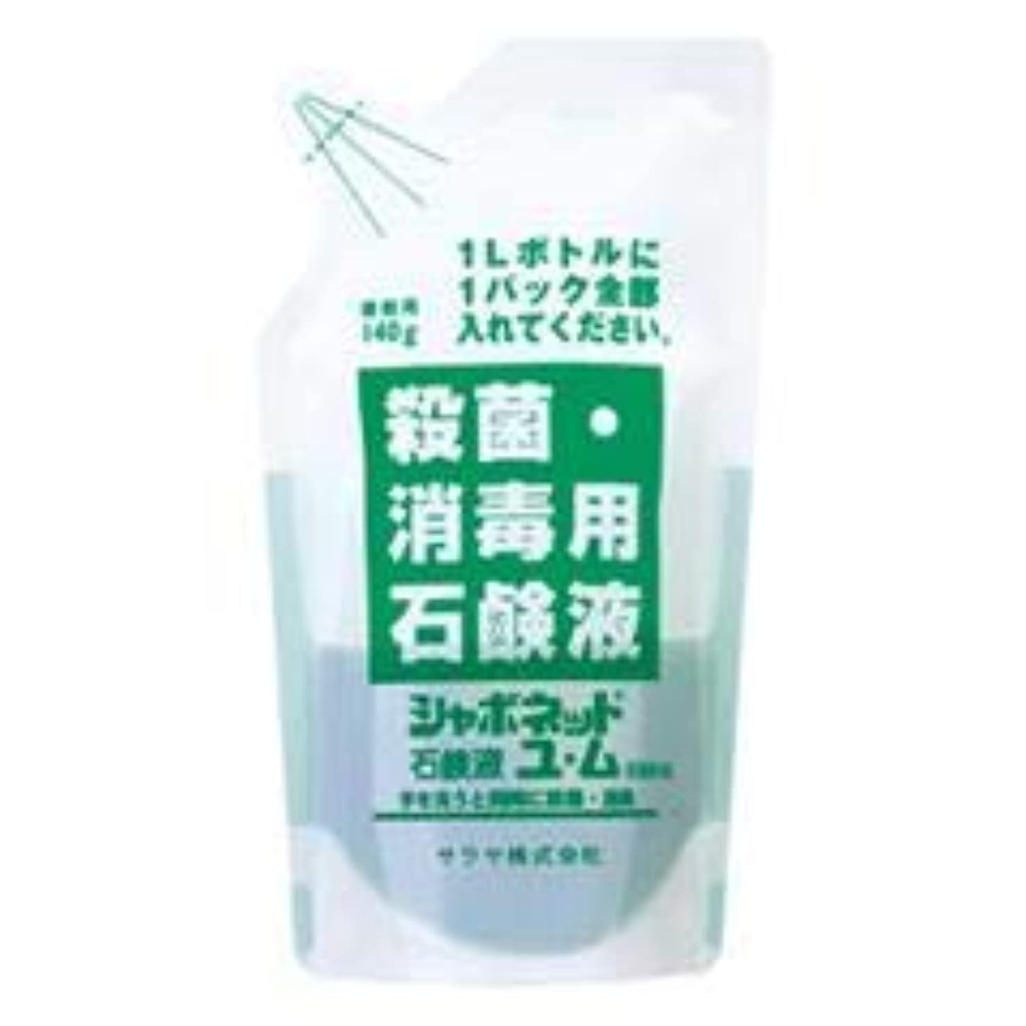 ずんぐりした依存する濃度サラヤ 手洗い用石けん液 シャボネットユ?ム 140g