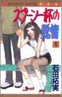 スプーン一杯の愛情 / 石田 拓実 のシリーズ情報を見る