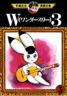 W(ワンダースリー)3(3) (手塚治虫漫画全集)