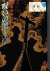 呪いの黒十字 (講談社漫画文庫―松本洋子ミステリー傑作選)の詳細を見る
