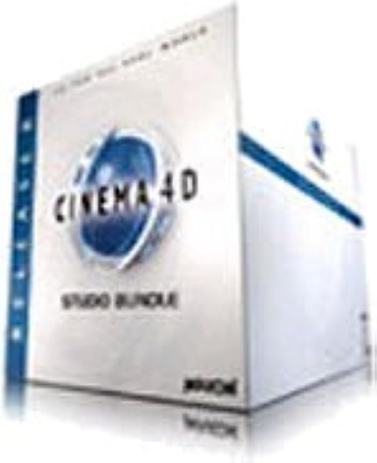 ヒロイック性能バイナリCinema 4D Release 8.5 Studio Bundle 英語版 Win 通常版
