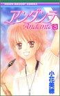 アンダンテ (3) (りぼんマスコットコミックス (1394))