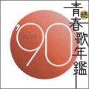 [画像:続・青春歌年鑑 1990]