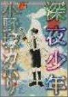 深夜少年 (JUNEコミックス ピアスシリーズ)