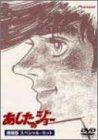 あしたのジョー 劇場版 スペシャル・セット [DVD]