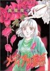 メディアの薔薇 (ボニータコミックス)