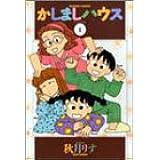 かしましハウス (1) (Bamboo comics)