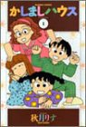 かしましハウス (1) (Bamboo comics)の詳細を見る