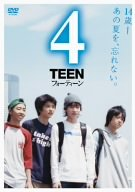 4TEEN スペシャル・エディション [DVD]