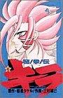 秘拳伝キラ 6 (少年サンデーコミックス)