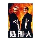 処刑人 [DVD]