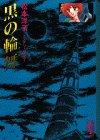 黒の輪舞(ロンド) (講談社漫画文庫―松本洋子ミステリー傑作選)