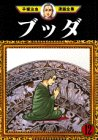 ブッダ(12) (手塚治虫漫画全集)
