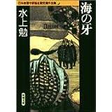 海の牙 (双葉文庫―日本推理作家協会賞受賞作全集)