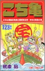 こちら葛飾区亀有公園前派出所 123 (ジャンプ・コミックス)