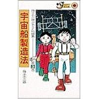 藤子不二雄少年SF短編集 (第3巻) (てんとう虫コミックス―別コロ版)