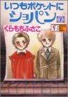 いつもポケットにショパン (1) (Shueisha girls comics)の詳細を見る
