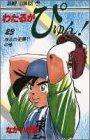 わたるがぴゅん! (23) (ジャンプ・コミックス)