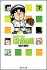 ハイスクール!奇面組 (7) (集英社文庫―コミック版)